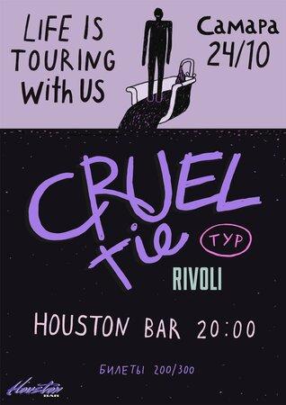 Cruel Tie концерт в Самаре 24 октября 2017