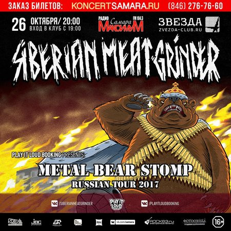 Siberian Meat Grinder концерт в Самаре 26 октября 2017