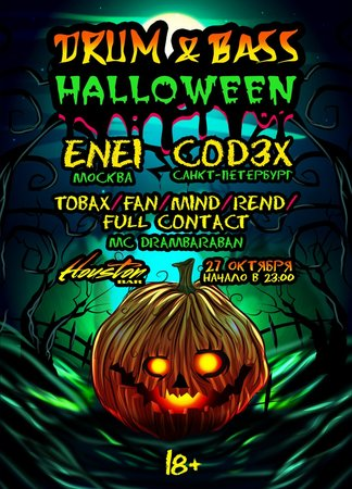 Drum & Bass Halloween концерт в Самаре 27 октября 2017