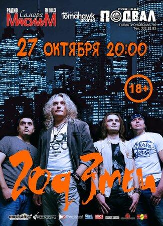 Год Змеи концерт в Самаре 27 октября 2017