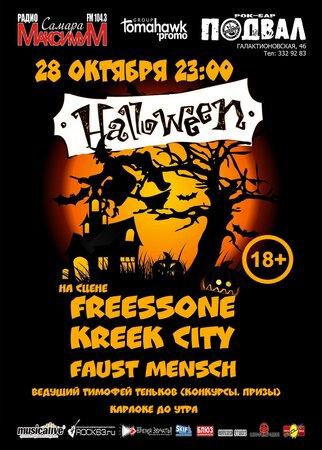Halloween концерт в Самаре 28 октября 2017