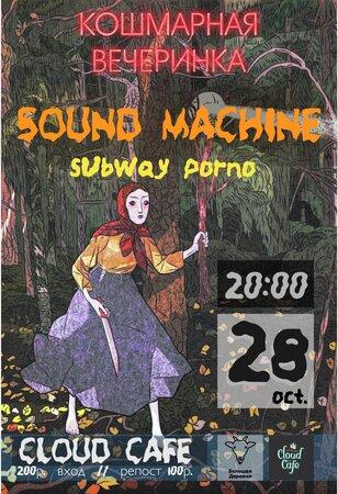 Кошмарная вечеринка концерт в Самаре 28 октября 2017