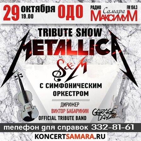 Metallica Tribute Show концерт в Самаре 29 октября 2017