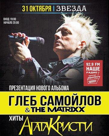 Глеб Самойлов & «The Matrixx» концерт в Самаре 31 октября 2017