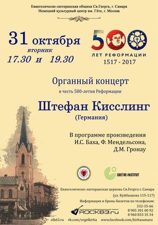 Штефан Кисслинг концерт в Самаре 31 октября 2017