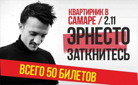 Эрнесто Заткнитесь концерт в Самаре 2 ноября 2017