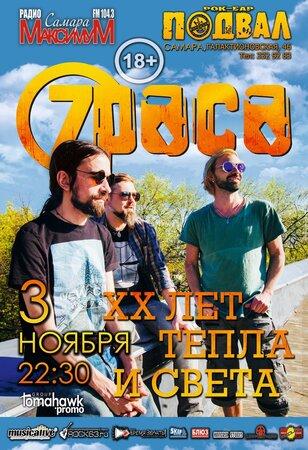 7Раса концерт в Самаре 3 ноября 2017