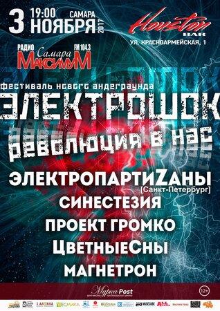 Электропартизаны концерт в Самаре 3 ноября 2017