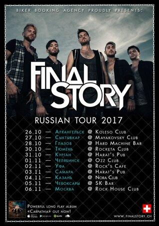 Final Story концерт в Самаре 3 ноября 2017
