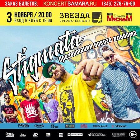 Stigmata концерт в Самаре 3 ноября 2017