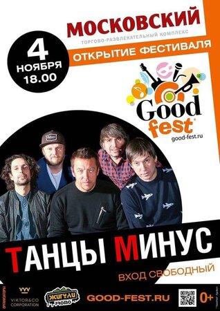 Good Fest: Танцы Минус концерт в Самаре 4 ноября 2017