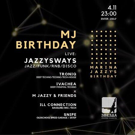 Marina Jazzy BirthDay концерт в Самаре 4 ноября 2017