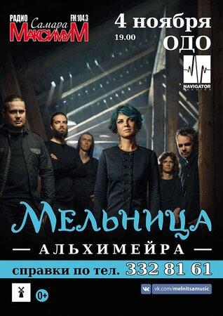 Мельница концерт в Самаре 4 ноября 2017
