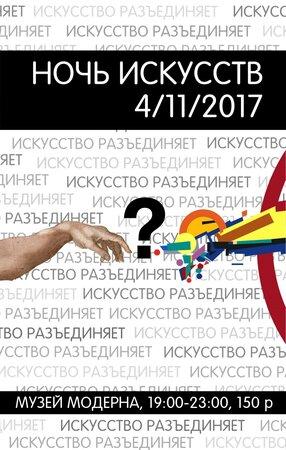 Ночь искусств: Искусство разъединяет концерт в Самаре 4 ноября 2017