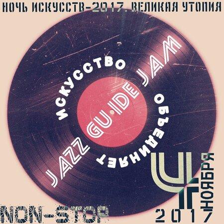 Ночь в ритме джаз концерт в Самаре 4 ноября 2017