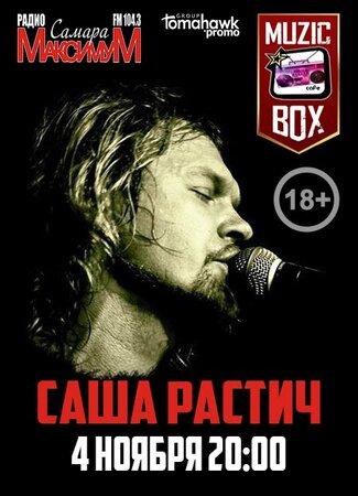 Саша Растич концерт в Самаре 4 ноября 2017