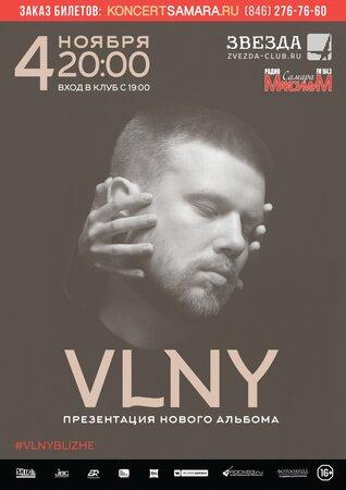 VLNY концерт в Самаре 4 ноября 2017