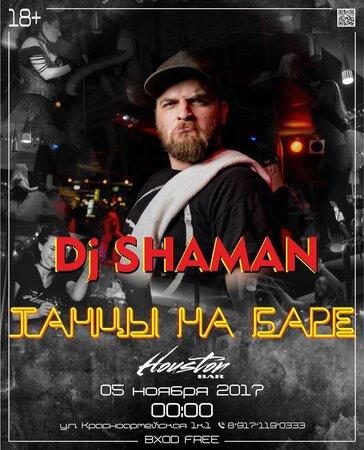 DJ Shaman концерт в Самаре 5 ноября 2017