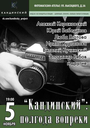 Кандинский: полгода вопреки! концерт в Самаре 5 ноября 2017