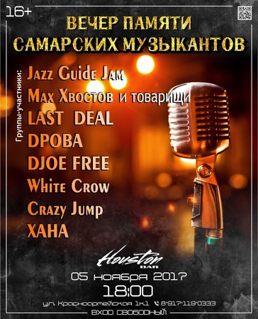 Вечер памяти ушедших самарских музыкантов концерт в Самаре 5 ноября 2017