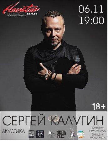 Сергей Калугин концерт в Самаре 6 ноября 2017