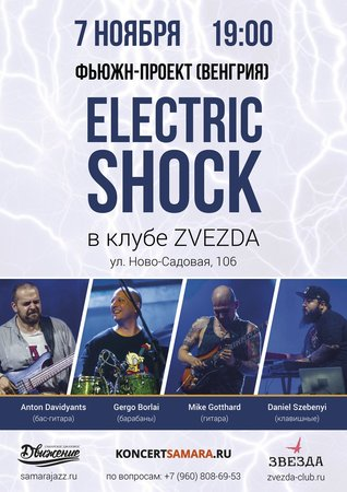 Electric Shock концерт в Самаре 7 ноября 2017