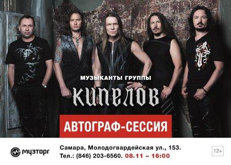 Кипелов концерт в Самаре 8 ноября 2017