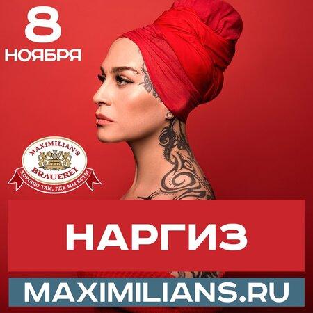 Наргиз Закирова концерт в Самаре 8 ноября 2017