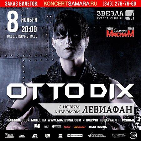 Otto Dix концерт в Самаре 8 ноября 2017