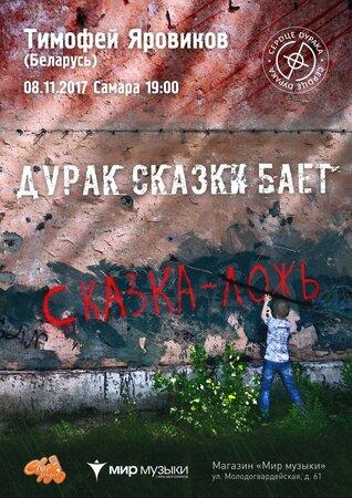 Тимофей Яровиков концерт в Самаре 8 ноября 2017