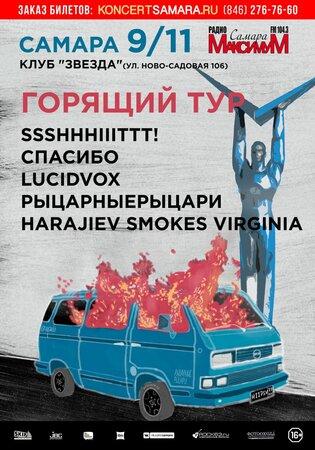 Горящий тур концерт в Самаре 9 ноября 2017