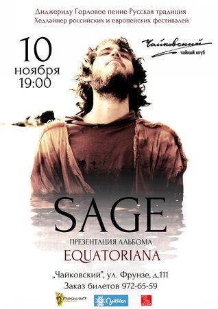 Sage концерт в Самаре 10 ноября 2017