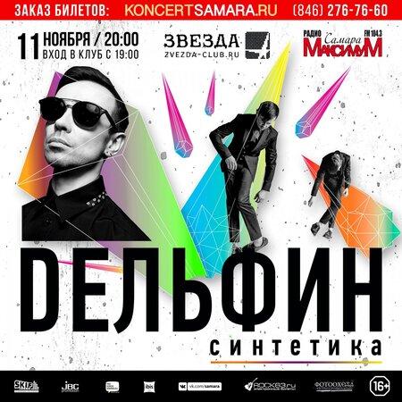 Дельфин концерт в Самаре 11 ноября 2017