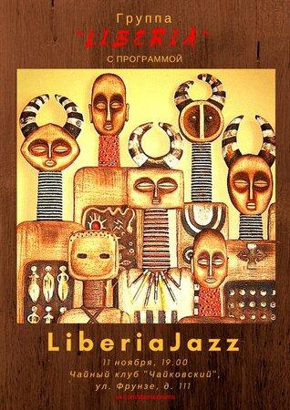 Liberia концерт в Самаре 11 ноября 2017