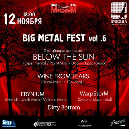 Below the Sun концерт в Самаре 12 ноября 2017