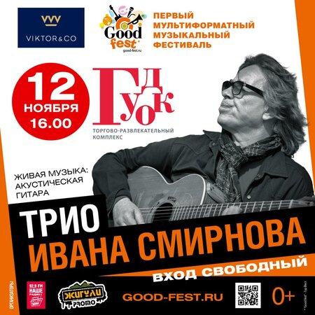 Иван Смирнов концерт в Самаре 12 ноября 2017