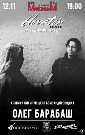 Олег Барабаш концерт в Самаре 12 ноября 2017