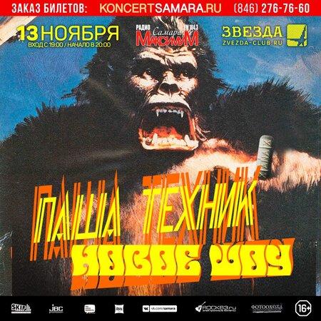 Паша Техник концерт в Самаре 13 ноября 2017