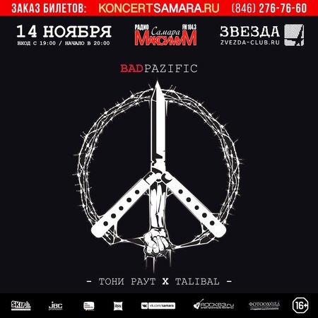 BAD Pazific концерт в Самаре 14 ноября 2017