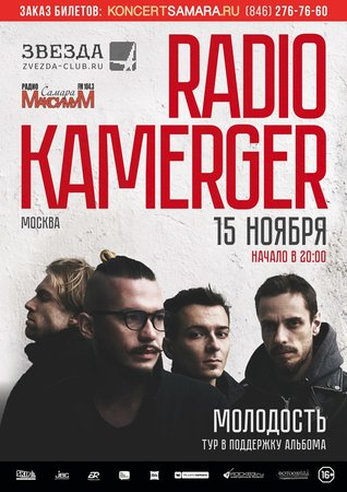 Radio Kamerger концерт в Самаре 15 ноября 2017