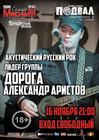 Александр Аристов концерт в Самаре 16 ноября 2017