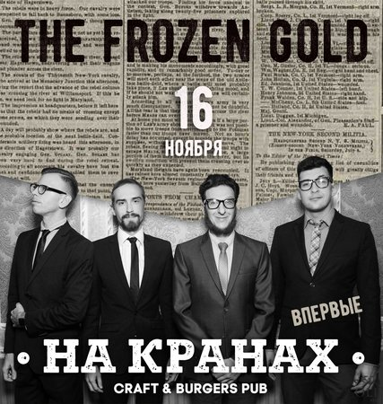 The Frozen Gold концерт в Самаре 16 ноября 2017