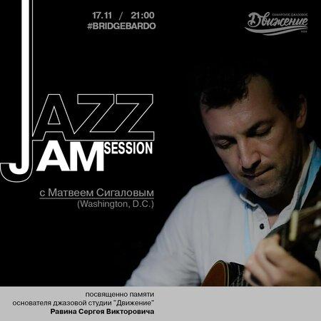 Матвей Сигалов концерт в Самаре 17 ноября 2017
