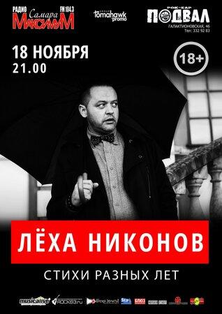 Алексей Никонов концерт в Самаре 18 ноября 2017