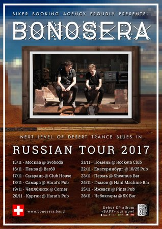 Bonosera концерт в Самаре 18 ноября 2017