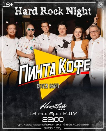 Пинта Кофе концерт в Самаре 18 ноября 2017