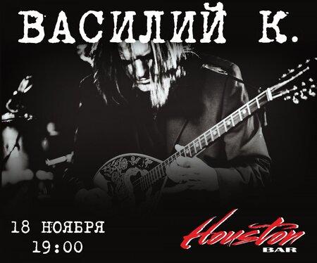 Василий К концерт в Самаре 18 ноября 2017