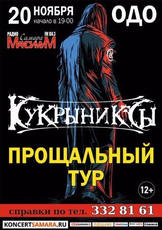 Кукрыниксы концерт в Самаре 20 ноября 2017