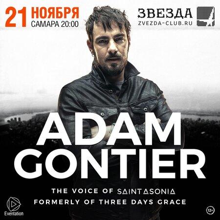 Adam Gontier концерт в Самаре 21 ноября 2017