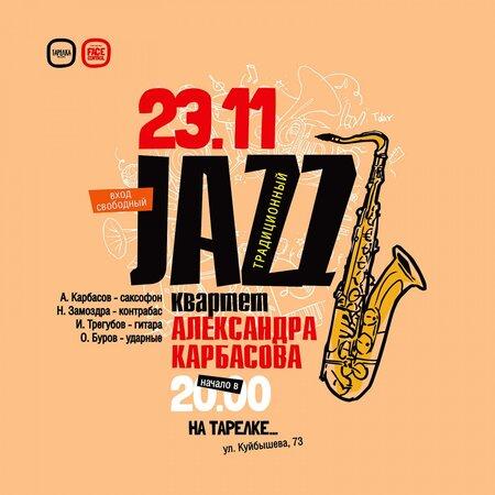 Квартет Александра Карбасова концерт в Самаре 23 ноября 2017